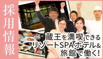 採用情報 蔵王を満喫できるリゾートSPAホテル&旅館で働く!