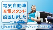 電気自動車充電スタンド設置しました 電気自動車・プラグインハイブリッド車両用