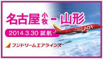 名古屋小牧-山形 5,587円