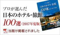 プロが選んだ日本のホテル・旅館100選(2013年度版)