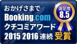 おかげさまでBooking.comクチコミアワード2015 2016連続受賞