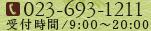 TEL:023-693-1211