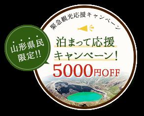 山形県民限定!泊まって応援キャンペーン!5000円OFF