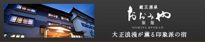 蔵王おおみや旅館